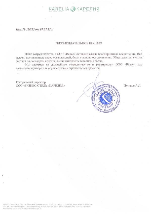 "ООО ""БИЗНЕС-ОТЕЛЬ ""КАРЕЛИЯ"""