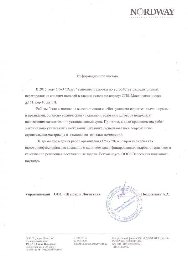 """ООО """"Шушары Логистик"""""""