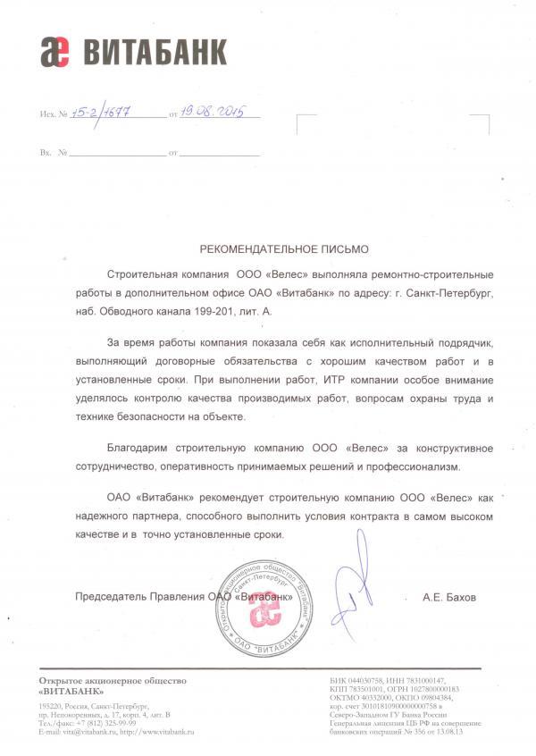 """ОАО """"Витабанк"""""""