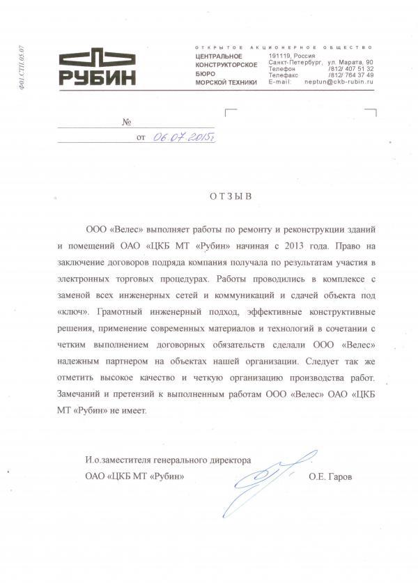 "ОАО ""ЦКБ МТ ""РУБИН"""